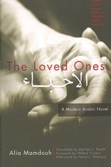 The Loved Ones | Alia Mamdouh |