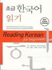 Reading Korean for Beginners