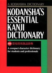 Kodansha's essential kanji dictionary | Kodansha International |