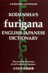 Kodansha's Furigana English-Japanese Dictionary | Masatoshi Yoshida |