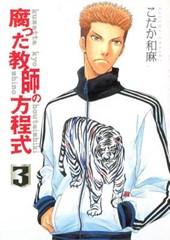 Border Volume 3 (Yaoi Manga)