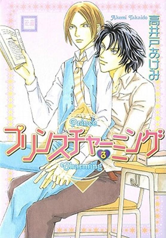 Prince Charming Volume 3 (Yaoi)