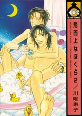 Our Everlasting Volume 2 (Yaoi) | Toko Kawai |