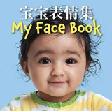 My Face Book (Chinese/English Bilingual Edition) |  |