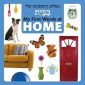 My First Words at Home (Hebrew/English) | Star Bright Books |