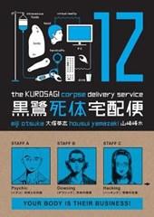 The Kurosagi Corpse Delivery Service, Volume