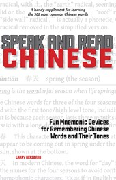 Speak and Read Chinese | Larry Herzberg |
