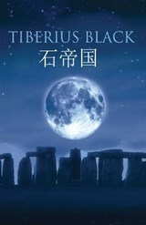 石帝国 (Chinese) | Tiberius Black |