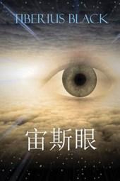宙斯眼 (Chinese)