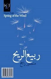 Spring of the Wind