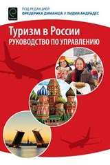 Tourism in Russia |  |