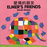Elmer's Friends | David McKee |