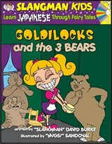 Goldilocks and the 3 Bears | David Burke |