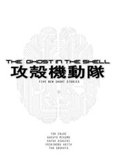 Ghost in the shell (mti novelisation)