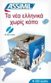 Assimil. Griechisch ohne Mühe. 4 Audio-CDs