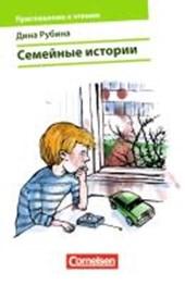 Einladung zum Lesen: Familiengeschichten