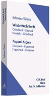 Wörterbuch Recht. Griechisch-Deutsch / Deutsch-Griechisch