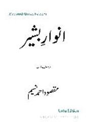 Anwaaray Basheer