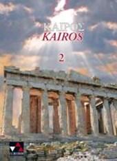 Kairós 2. Griechiches Unterrichtswerk