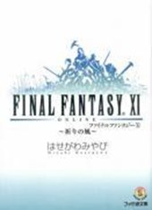 Final Fantasy XI Bd.