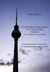 Kurzgrammatik des Deutschen für griechischsprachige Lernende