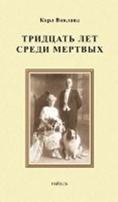 Dreissig Jahre unter den Toten, russisch