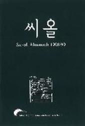 Ssi-ol Almanach (1998/99)