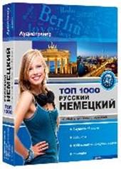 Audiotrainer Deutsch als Fremdsprache Russisch-Deutsch