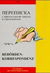 Behördenkorrespondenz für Russischsprachige