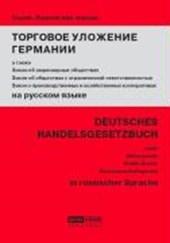 Deutsches Handelsgesetzbuch (HGB) und andere Gesetze (sowie Aktiengesetz, GmbH-Gesetz und Genossenschaftsgesetz) in russischer Sprache