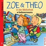 ZOE & THEO in der Bibliothek 01 (Deutsch-Bulgarisch) | Catherine Metzmeyer |