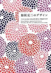 Katsuji wakisaka: japanese textile designer