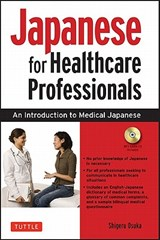 Japanese for Healthcare Professionals | Shigeru Osuka |