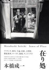 Motohashi Seiichi