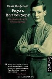 Raoul Wallenberg. Ischeznuvshij geroj Vtoroj mirovoj