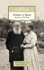 Ljubov' i bunt. Dnevnik 1910 goda