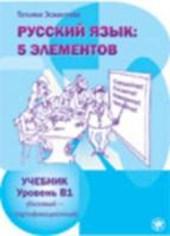 Russkij jazyk: 5 elementov : Ucebnik + CD MP3. Uroven' B1 (bazovyj - pervyj sertifikacionnyj)