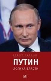 Putin: logika vlasti