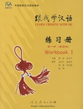Learn Chinese with Me Workbook