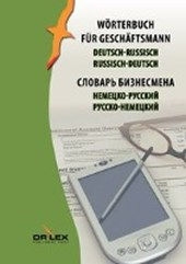 Wörterbuch für Geschäftsmann Deutsch-Russisch, Russisch-Deutsch