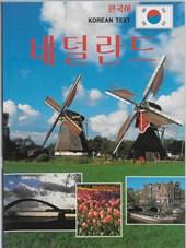 Holland Koreaanse