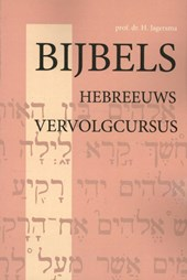 Bijbels Hebreeuws Vervolgcursus