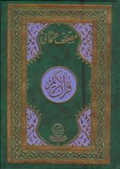 Alazhar, Qraan Arab Arab 17X24