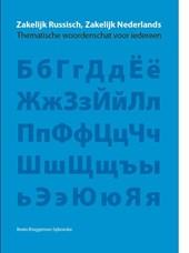 Zakelijk Russisch, Zakelijk Nederlands Thematische woordenschat voor iedereen