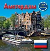 Amsterdam 15x15 cm Russische Editie incl. Stadsplattegrond