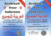 Arabisch voor iedereen Arabisch leerboek deel 1 en 2