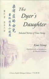 The Dyer's Daughter | Hong Xiao |