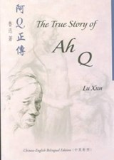 The True Story of Ah Q | Lu Xun |