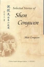 Selected Short Stories of Shen Congwen