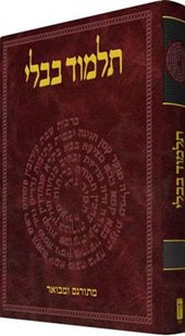 The Koren Talmud Bavli: Tractate Berakhot